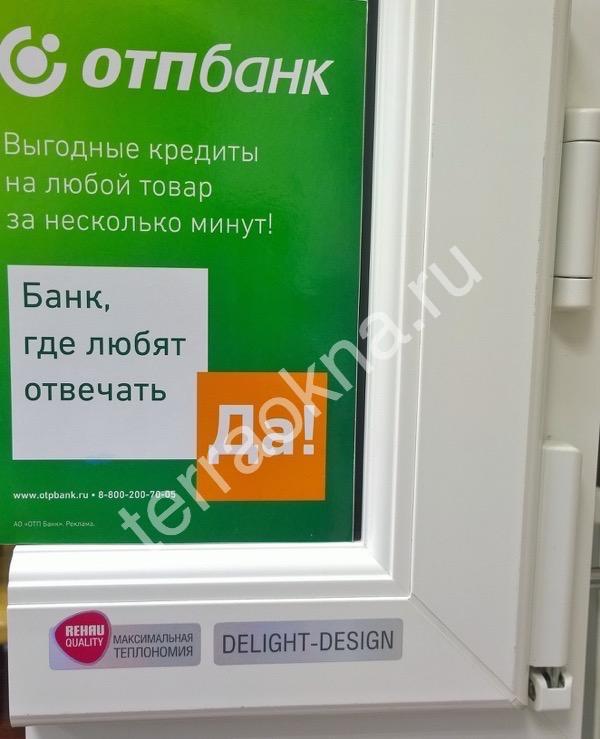 Купить окна в кредит